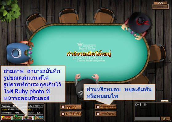 poker ruby888