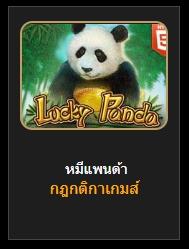 สล็อตหมีแพนด้า (Lucky Panda)